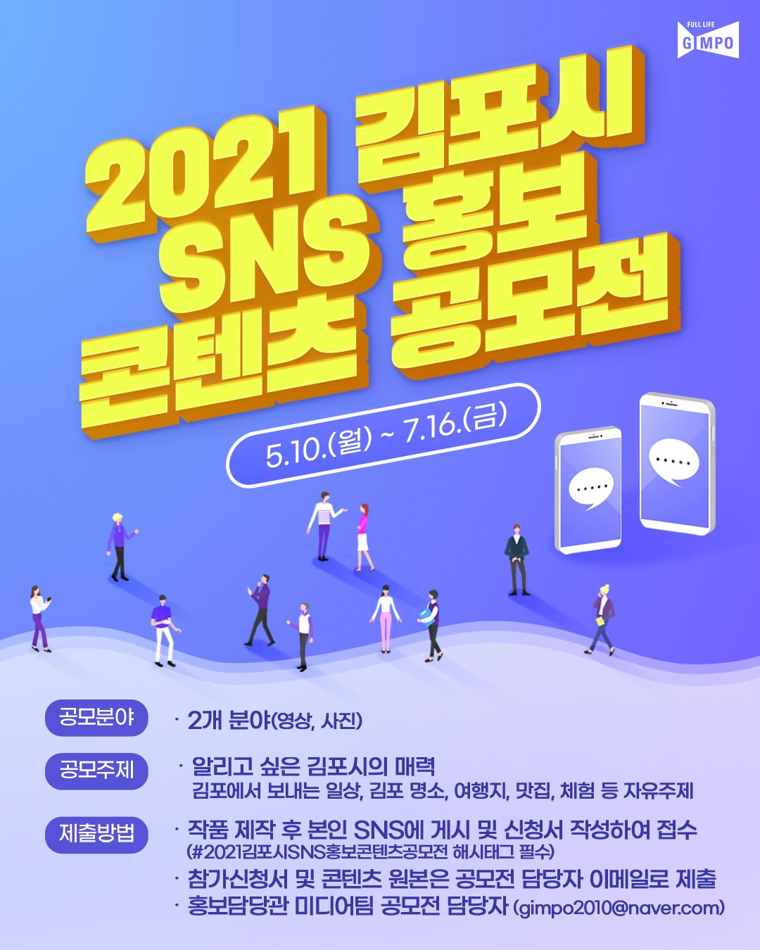 2021 김포시 SNS 홍보 콘텐츠 공모전